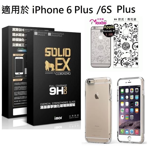 iPhone 6 Plus/6S Plus 5.5吋 超值配件組合-螢幕保護貼+保護殻+光雕系列-青花瓷 背面保護貼(非滿版)