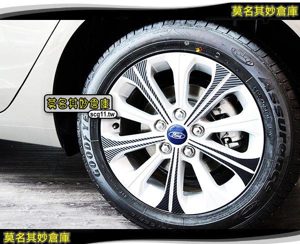 莫名其妙倉庫【SL045 鋁圈卡夢貼(一車份)】17 18 Escort 車輪裝飾貼紙 四輪 16吋專用