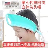 寶寶洗頭防水護耳兒童洗澡浴帽嬰兒小孩洗頭髮帽子硅膠『小淇嚴選』