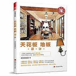 簡體書-十日到貨 R3Y【打造理想的家——天花板·地板設計(全景描述天花板、地板設計造