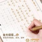 108遍心經抄經本手抄經書臨摹本初學者硬筆鋼筆佛經字帖【小獅子】