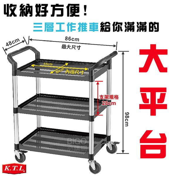 台灣製造~KTL 多用途手推三層工作車 KT-818F 手推車 工具車 置物車 送餐車 收納車 回收車