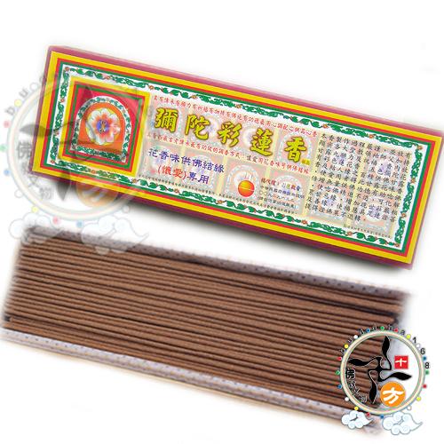 彌陀彩蓮香(懷愛)7寸臥香(2盒) +消業障火供紙10張  【十方佛教文物】