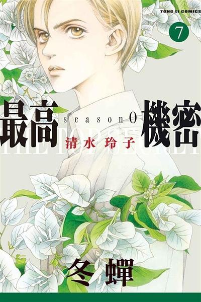 最高機密 season 0(7)