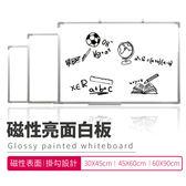 『現貨』【磁性亮面白板60X90CM】鋁框白板 雙面磁性白板 附掛勾 筆槽 板擦置放架【C025】