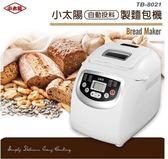 現貨 小太陽 2L自動投料製麵包機TB-8021贈麵包刀  DF 維多