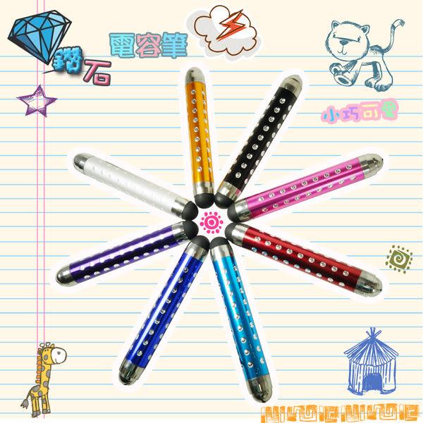 ◆鑽石電容式觸控筆 鑽石電容筆 電容式 觸控筆 手寫筆 萬用筆 萬用點選筆 APPLE HTC SONY LG SAMSUNG