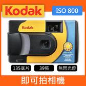 【補貨中 效期2021/08】即可拍 Daylight Kodak 柯達 800度 39張  底片相機 拋棄式 無閃燈