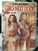 挖寶二手片-Z80-010-正版VCD-電影【鄰家女孩 限制級】-PLAYBOY(直購價)