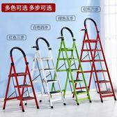 梯子家用摺疊加厚鋁合金多功能人字爬梯伸縮樓梯四步五步室內扶梯 月光節85折