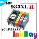 HP No.935XL /  C2P25AA 紅色相容墨水匣 【適用】OfficeJetPro 6230 / 6830 OfficeJet 6815 /  6820 /  另有No.934XL