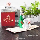 小清新高檔圣誕賀卡創意立體手工制作3D圣誕節祝福卡片 樂芙美鞋