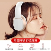 無線藍芽耳機頭戴式游戲運動跑步插卡音樂重低音降噪耳麥適用 雙十二全館免運