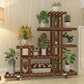 客廳實木質花架子多層室內陽台落地花盆架多肉綠蘿置物架家用【聖誕交換禮物】