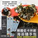 韓國低卡拌飯海苔隨手包*5包/組
