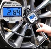 胎壓錶氣壓錶高精度汽車輪胎充氣帶壓力數顯胎壓計監測器加氣打槍 獨家流行館
