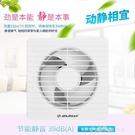 金羚排氣扇6寸衛生間玻璃窗式換氣扇 浴室牆圓形靜音APC15-2-30B8 【全館免運】