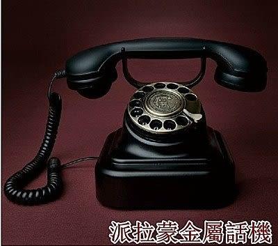 派拉蒙金屬老式撥號電話機 【藍星居家】