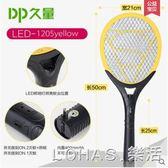 電蚊拍可充電式家用LED燈蒼蠅拍大號網面電池滅蚊拍電蚊子拍 igo