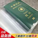 護照保護套 台灣現貨【B595】【熊大碗福利社】 透明 護照套 證件 PVC 軟膠 卡套 護照 防水套