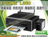 【限量促銷折扣500】EPSON L360 高速三合一原廠連續供墨印表機