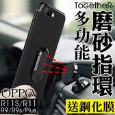 ToGetheR+【OTG075】OPPO R11S/R11/R9Plus/R9SPlus 磨砂指環防摔多功能軟殼保護殼(四色)