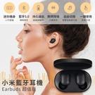 小米藍牙耳機 Earbuds 超值版 Basic 2 台版 無線耳機 真無線 藍牙5.0 單雙耳切換 小米耳機