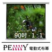 《名展影音》適用會議 教學~台灣專業保固PENNY PS-90(1:1) 90 吋方型電動幕 另售PVMAX92UWH2-E30