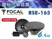【FOCAL】AUDITOR系列 6.5吋二音路分離式喇叭RSE-165*法國原裝正公司貨