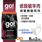 【SofyDOG】Go! 低致敏羊肉無穀全犬配方12磅(6磅2件優惠組) 狗飼料 狗糧