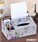 多功能面紙盒創意客廳茶幾遙控器收納盒家用家居歐式抽紙簡約可愛『小宅妮時尚』