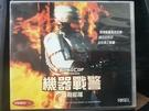 挖寶二手片-V02-030-正版VCD-電影【機器戰警之獵殺部隊】-(直購價)