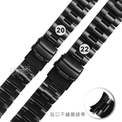 Watchband / 20.22 mm / 各品牌通用 弧口 拉絲質感 雙壓折疊扣 附安全扣 不鏽鋼錶帶 鍍黑 #836-44-BK