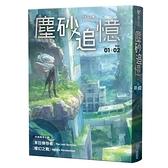 塵砂追憶(1+2)套書
