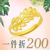 春遊穿搭►1件折200