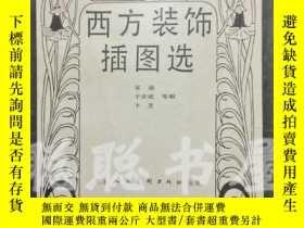 二手書博民逛書店F17罕見西方裝飾插圖選 一版一印Y16651 寶通 於京成 等