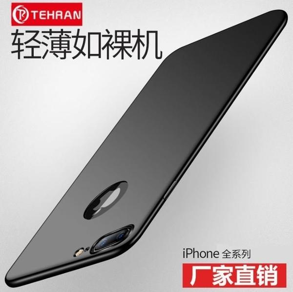 【Love Shop】iphone7/IPHONE8磨砂手機殼 全包PC亮面 蘋果8保護套 iphoneX手機套硬殼