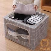 棉麻收納箱布藝家用衣柜置物盒可折疊大號衣物筐【宅貓醬】
