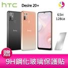 分期0利率 HTC Desire 20+ (6G/128G) 6.5 吋四鏡頭八核心大電量手機 贈『9H鋼化玻璃保護貼*1』