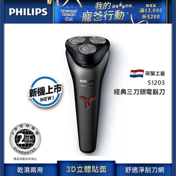 [直降特賣]飛利浦S1203 3D三刀頭電鬍刀