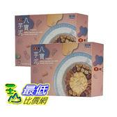 [COSCO代購] W125040 享點子冷凍八寶芋泥 550g*2入 (2盒裝)