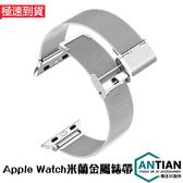 ANTIAN Apple watch 1/2/3/4/5代 金屬錶帶 米蘭尼斯 卡扣款 iwatch錶帶 腕帶 替換帶