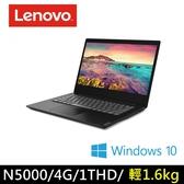 Lenovo 聯想 S145 81MW004FTW黑 14吋輕薄文書機 N5000/4G/1THD/1.6KG-送防震包