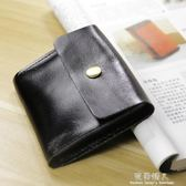 簡約創意牛皮零錢包男信用卡包真皮汽車鑰匙包短款復古小錢包 完美情人精品館