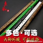 長笛成人零基礎紫竹短簫專業洞簫初學蕭八孔G調精制短蕭民族樂器瀟