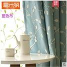 韓式田園風小清新兒童房繡花窗簾成品客廳臥室落地飄窗仿亞棉麻紗 寬2.0米*高2.7米高 1片