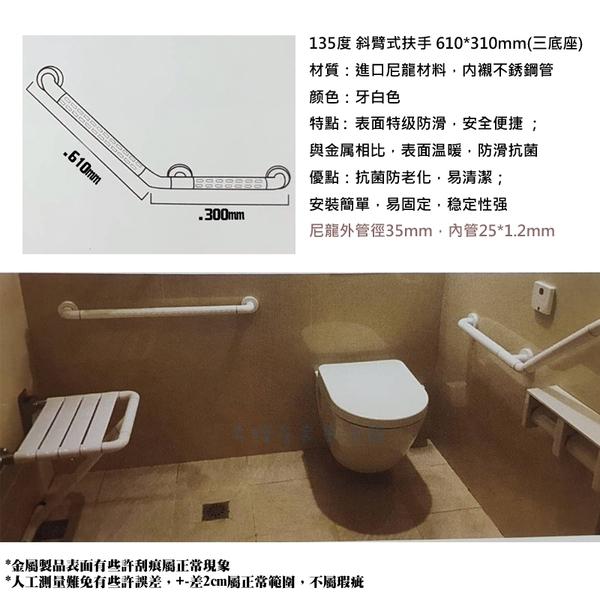 斜臂式扶手 135度 ABS 牙白防滑 IA052 浴室扶手 廁所扶手 浴缸扶手防滑扶手 無障礙設施