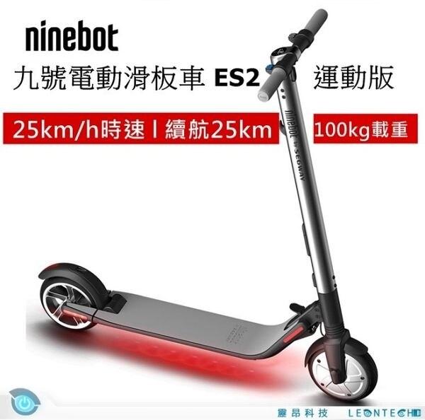 Ninebot 九號電動滑板車ES2 運動版 門市保固一年