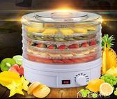 食物烘乾機220V家用不銹鋼乾果機食物脫水風乾機水果蔬菜寵物肉類食品烘乾機igo中元特惠下殺