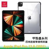 【南紡購物中心】XUNDD 訊迪 Apple iPad Pro 12.9 (2021) 甲殼蟲系列耐衝擊平板透明保護套